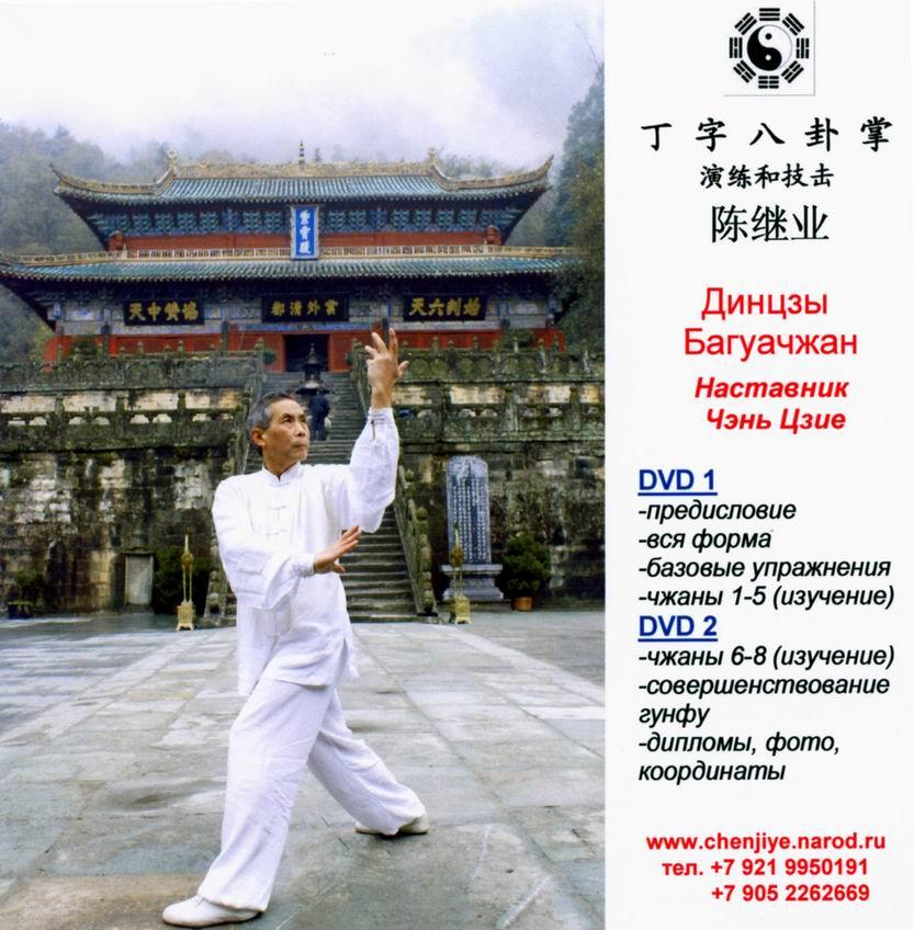 Baguazhang forms